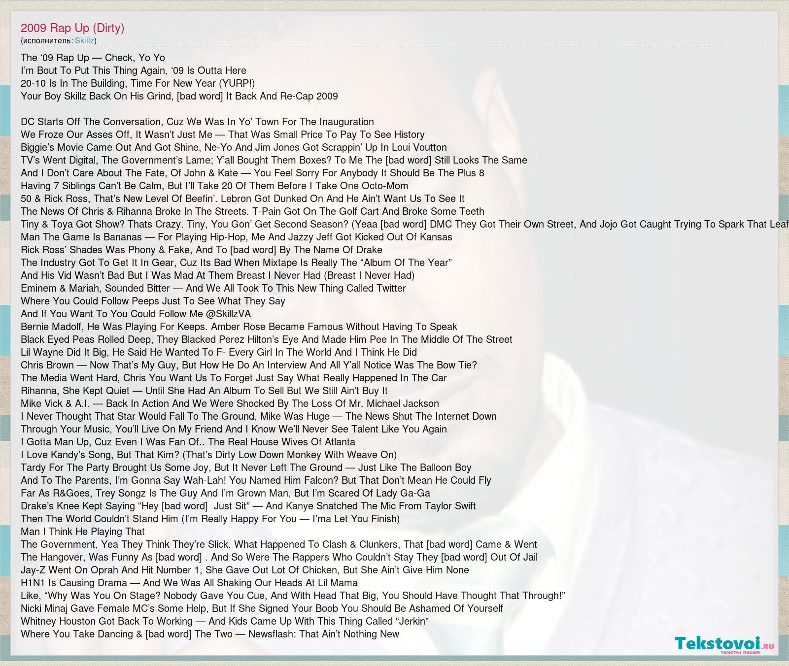 Skillz: 2009 Rap Up (Dirty) слова песни