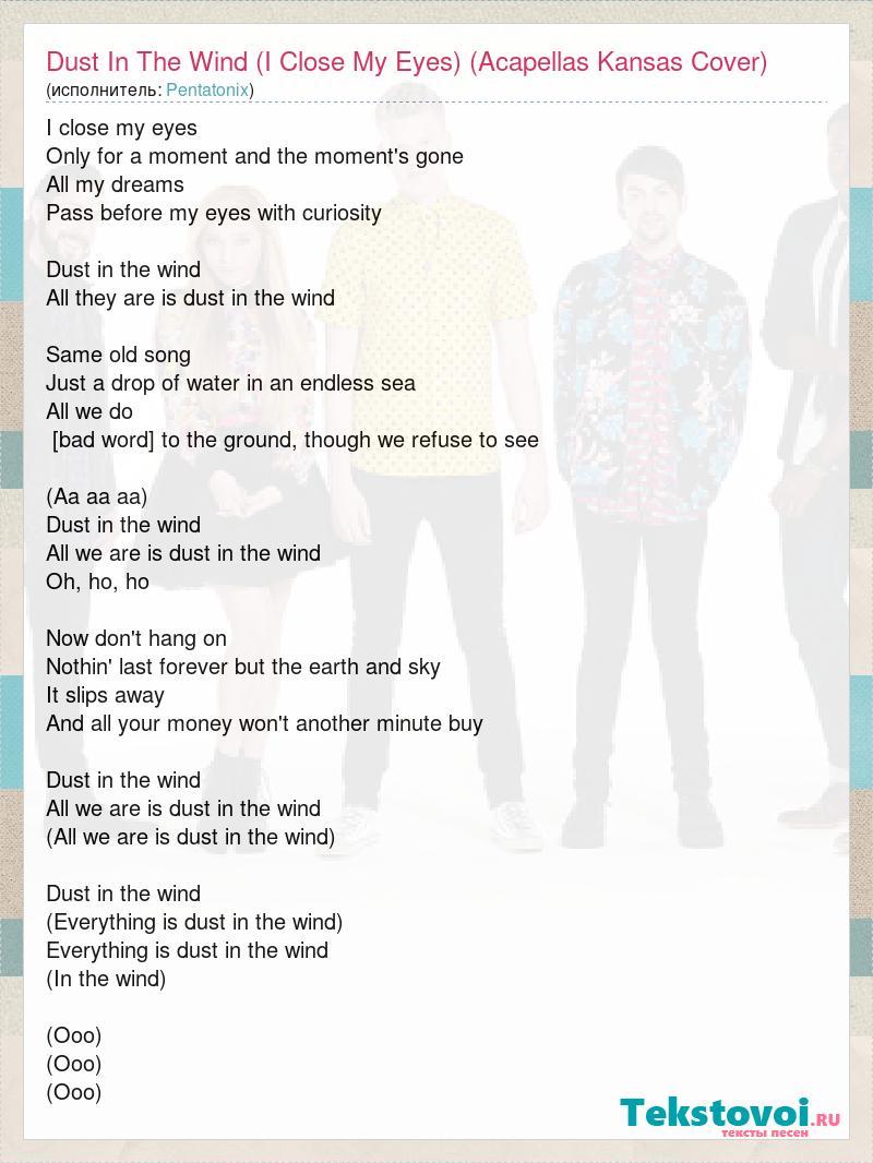 Pentatonix: Dust In The Wind (I Close My Eyes) (Acapellas