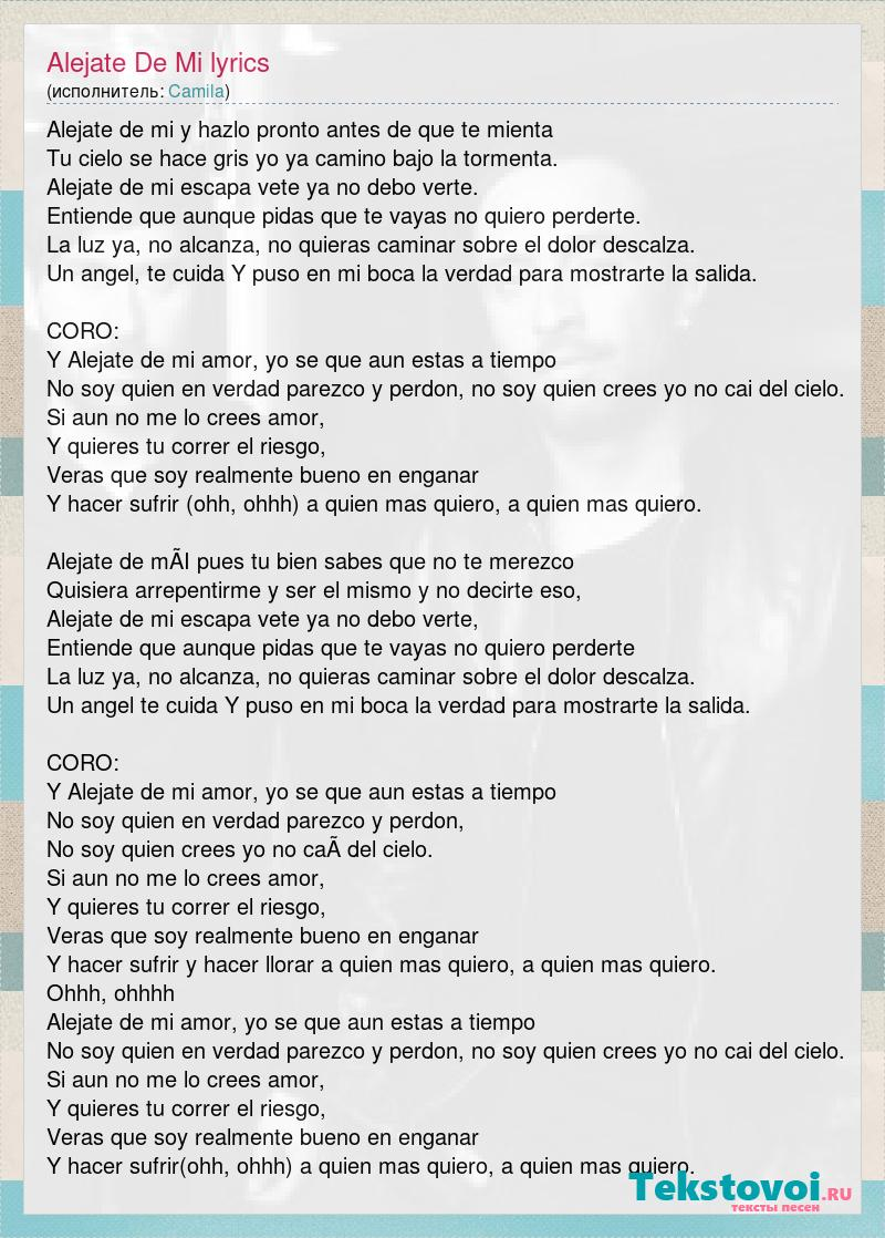 Camila Alejate De Mi Lyrics слова песни