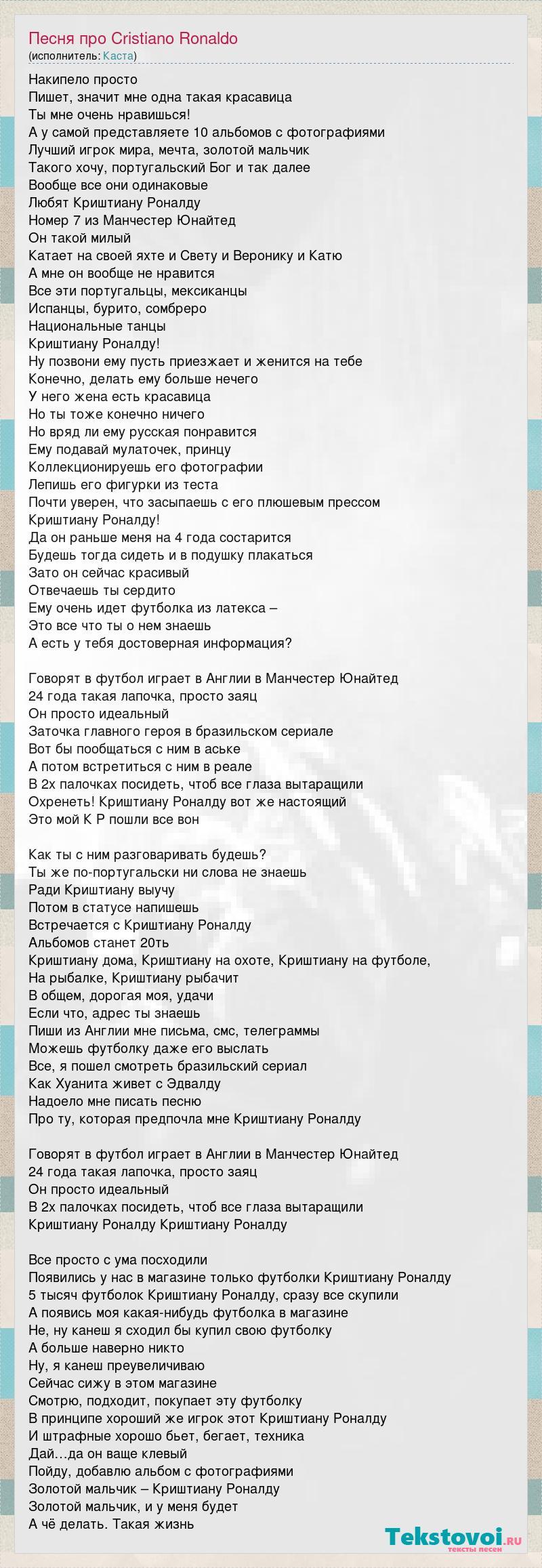 Текст песен манчестер юнайтед