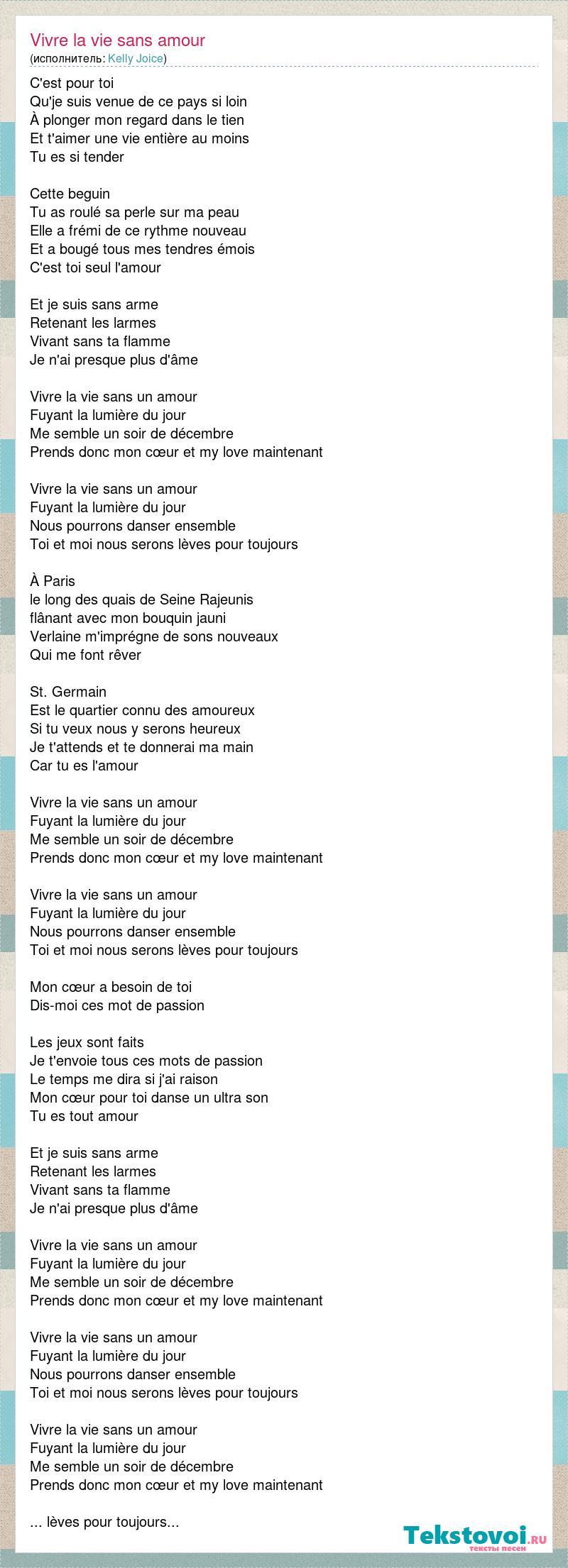 Kelly Joice Vivre La Vie Sans Amour слова песни