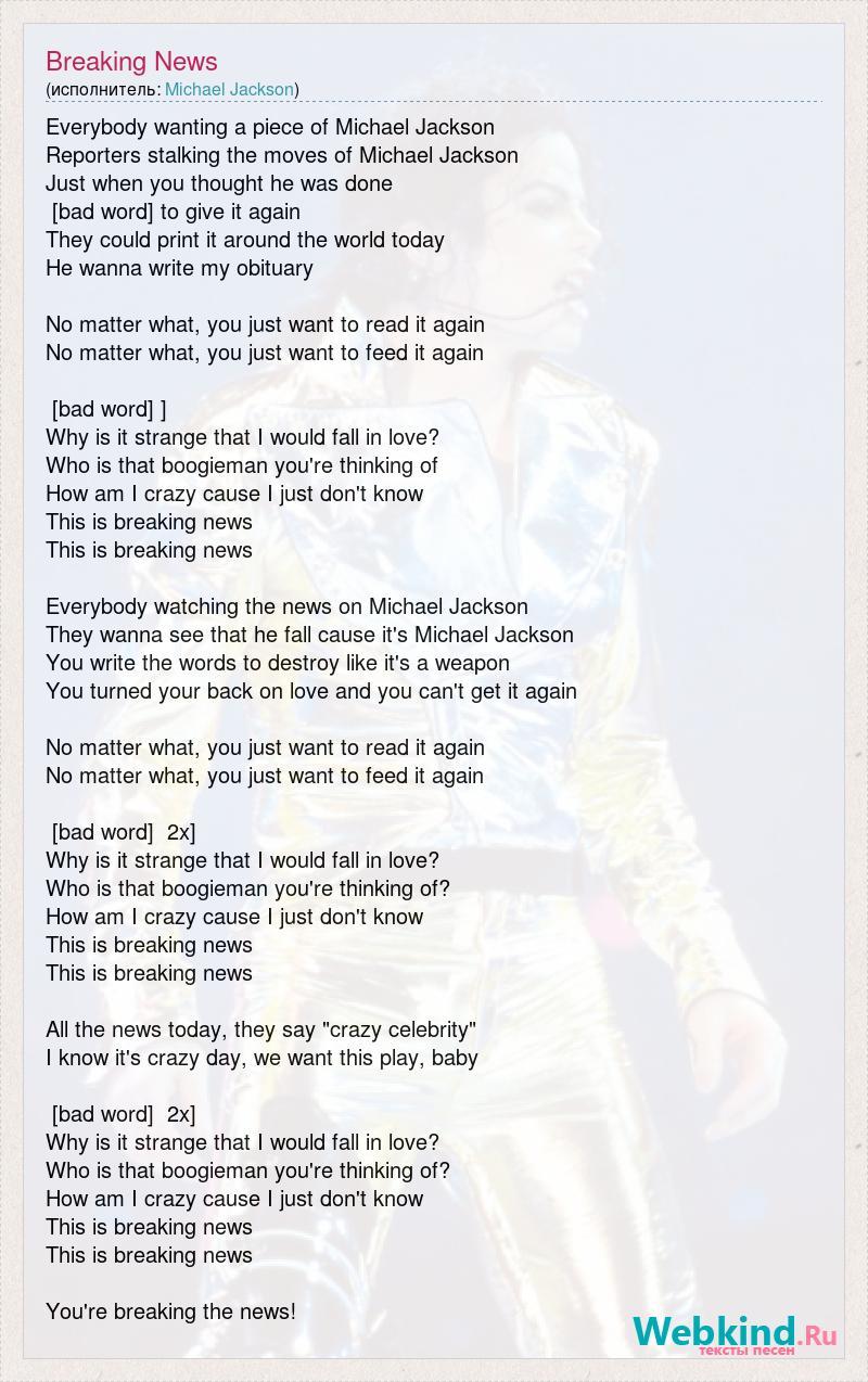 Michael Jackson: Breaking News слова песни