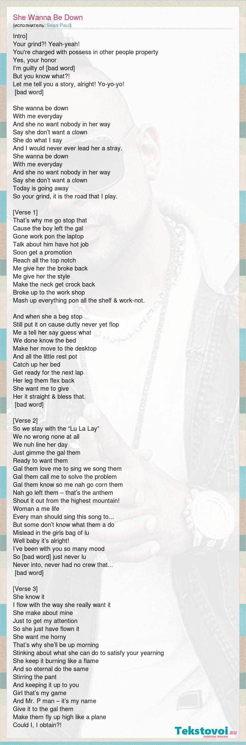 Sean Paul: She Wanna Be Down слова песни