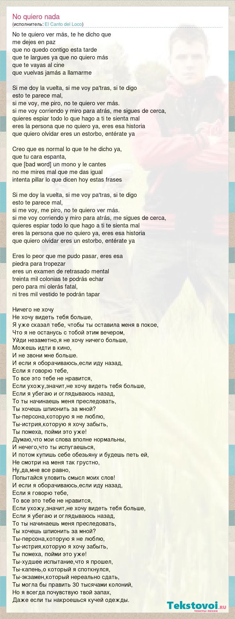 El Canto Del Loco No Quiero Nada слова песни