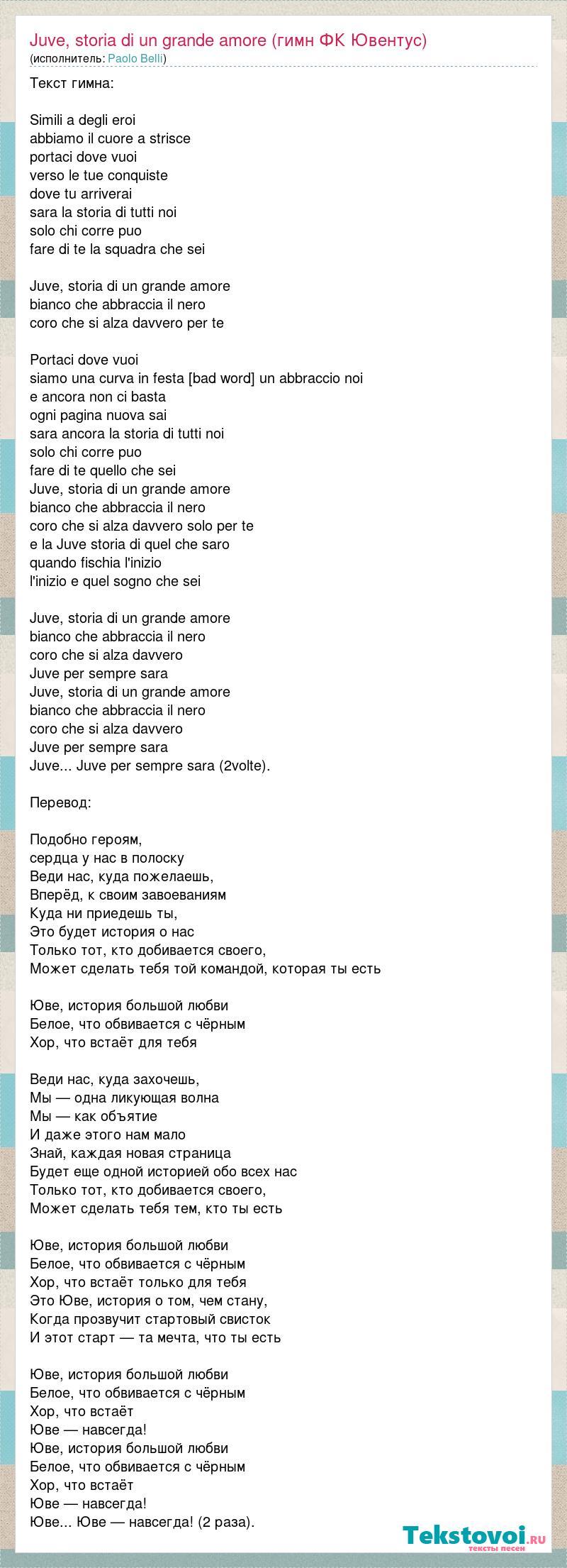 Гимн ювентуса текст