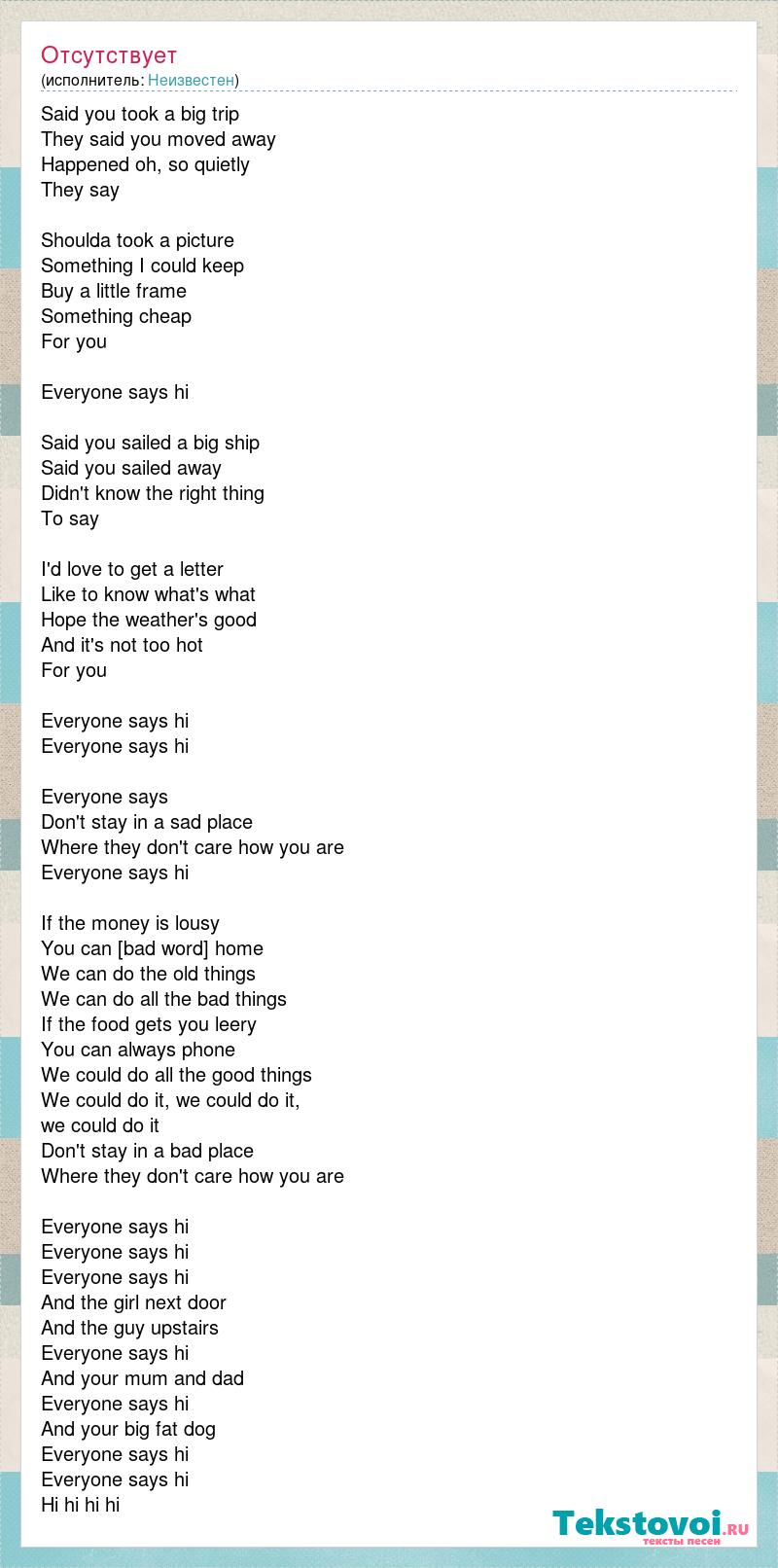 Неизвестен: Отсутствует слова песни
