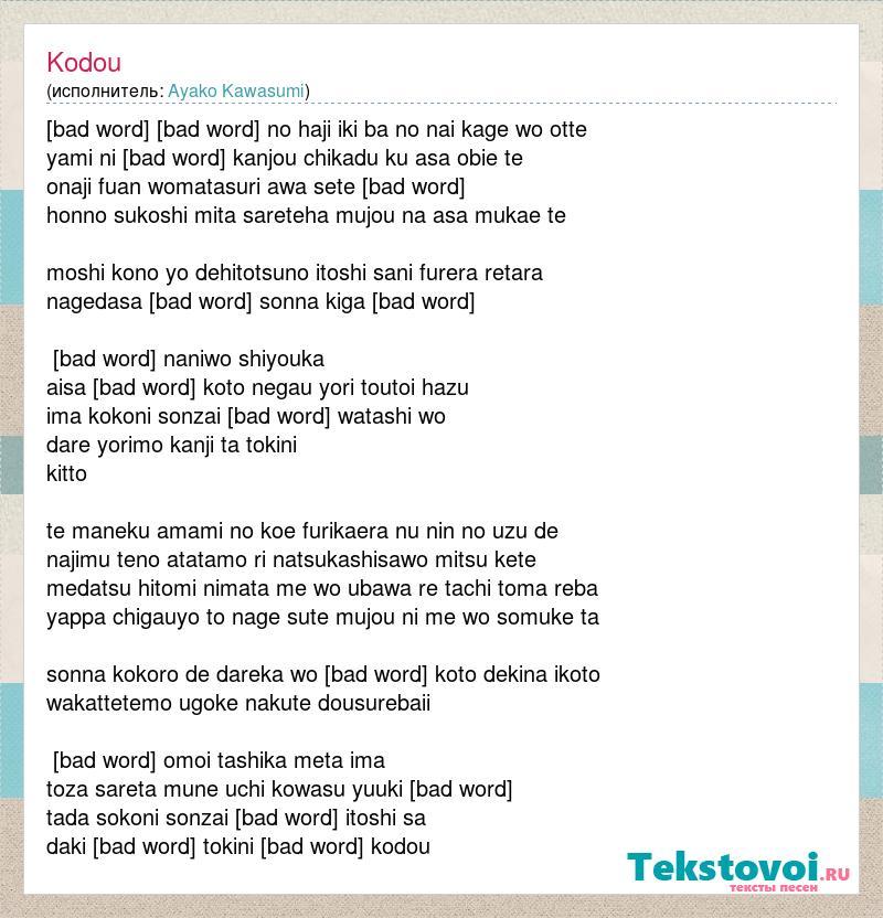 Ayako Kawasumi: Kodou слова песни