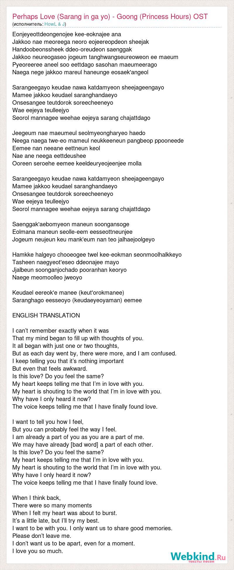 HowL & J: Perhaps Love (Sarang in ga yo) - Goong (Princess Hours