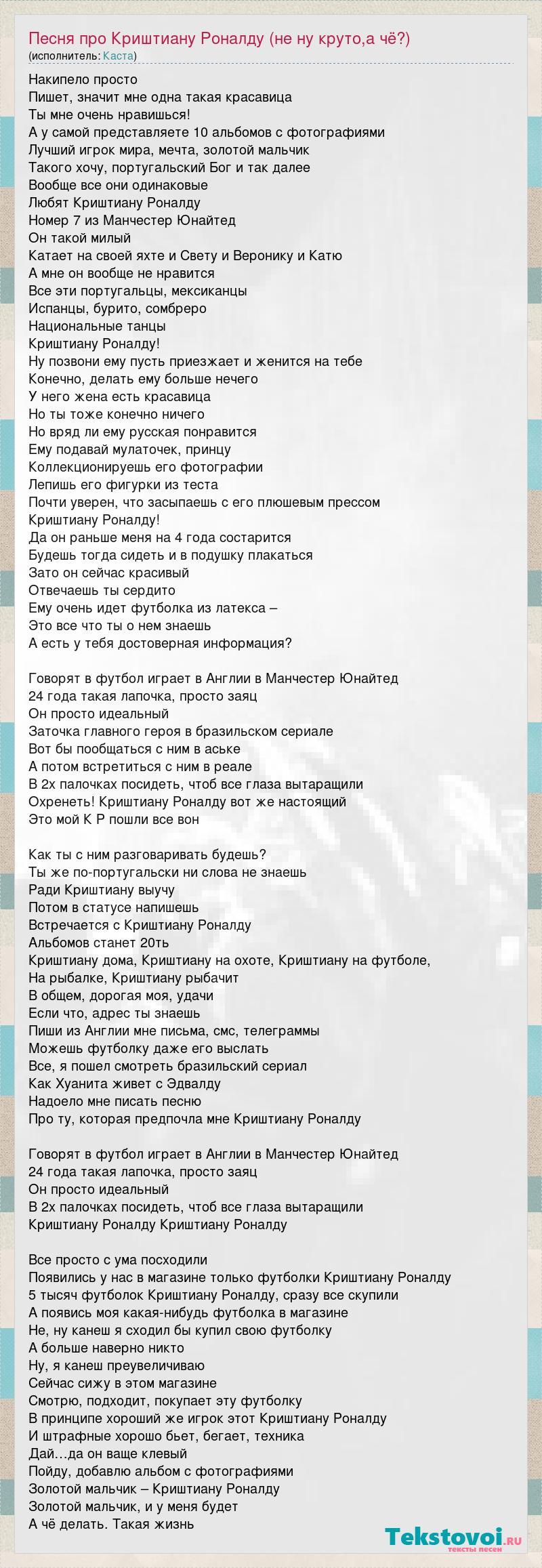 Текст песни каста про криштиану роналду