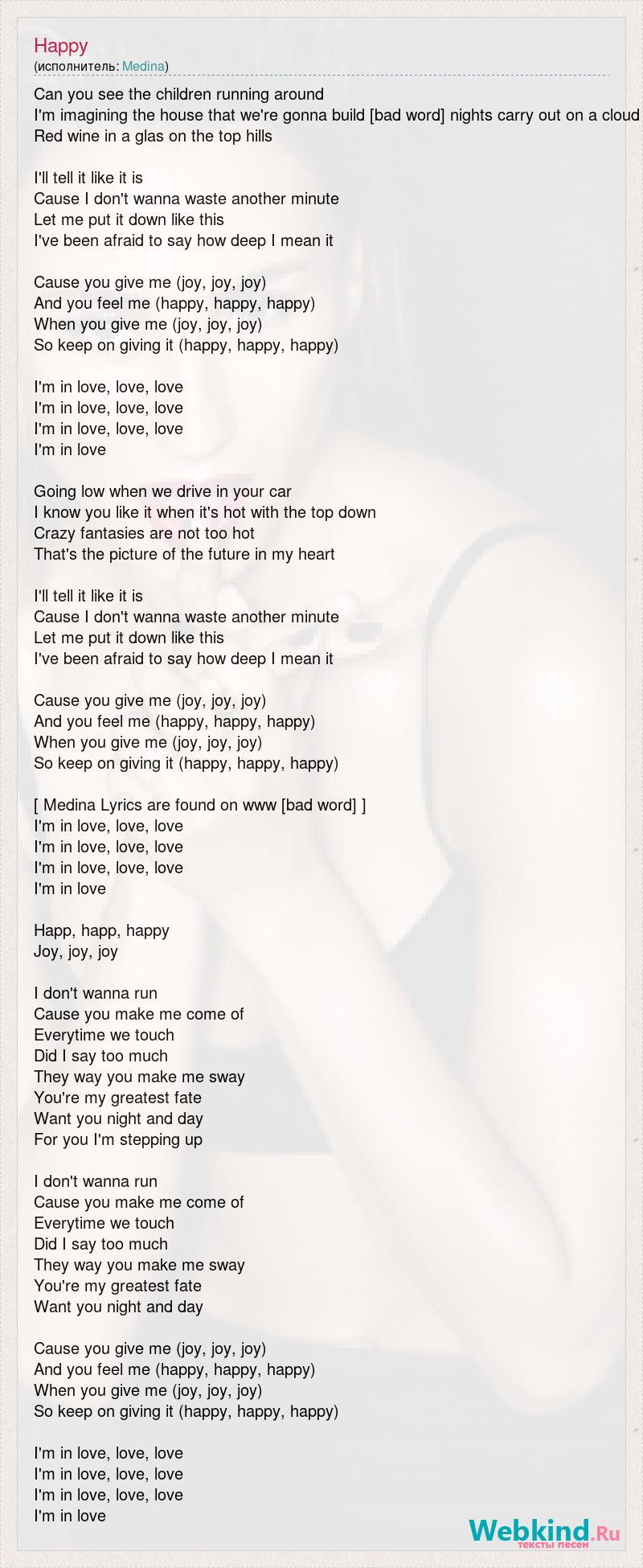Medina: Happy слова песни
