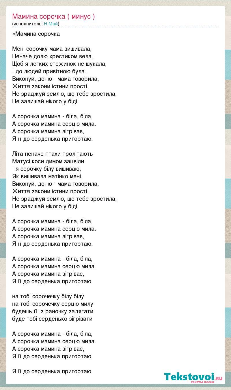 Н.Май  Мамина сорочка ( минус ) слова песни 5192c288e4f73