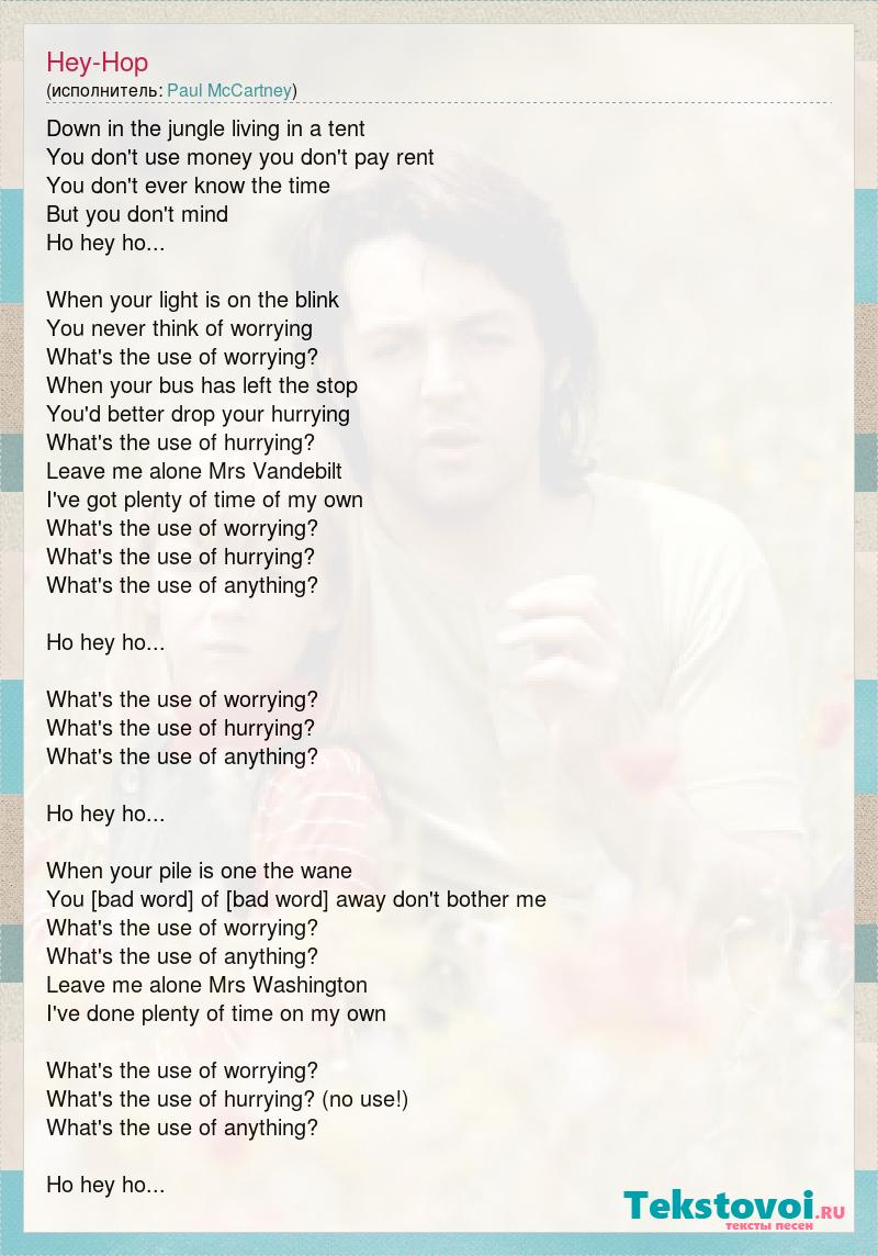 Paul McCartney: Hey-Hop слова песни
