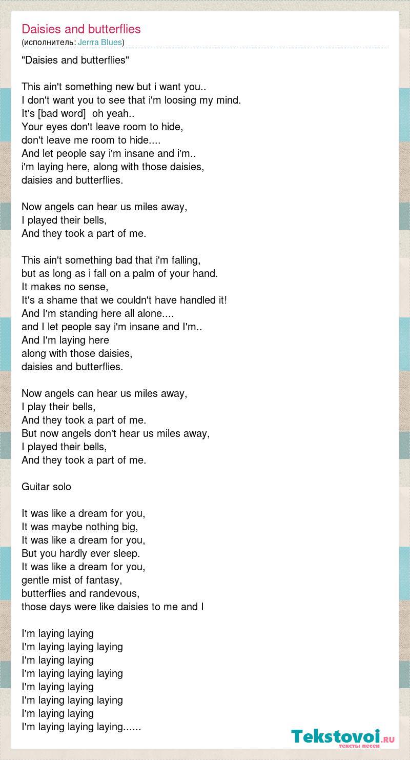 Jerrra Blues: Daisies and butterflies слова песни