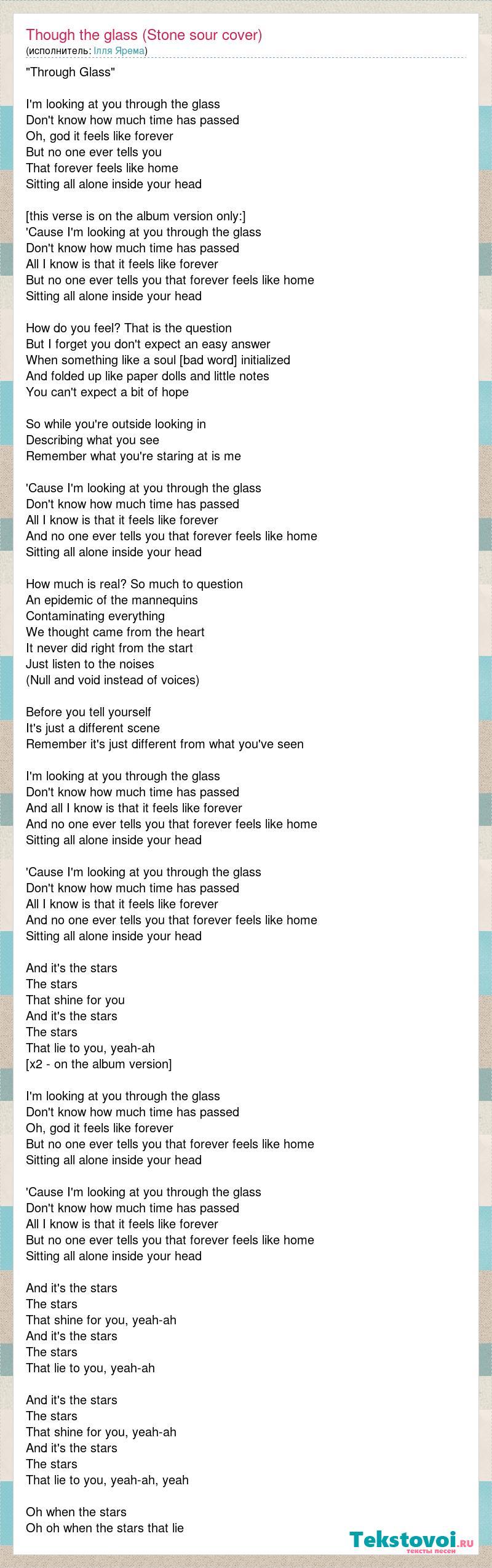 Ілля Ярема  Though the glass (Stone sour cover) слова песни a1c868861a7