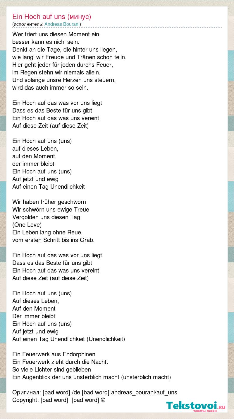 andreas bourani auf uns songtext