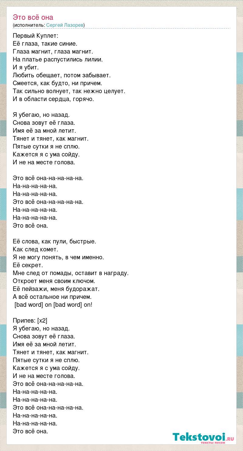 Песни расставание слова