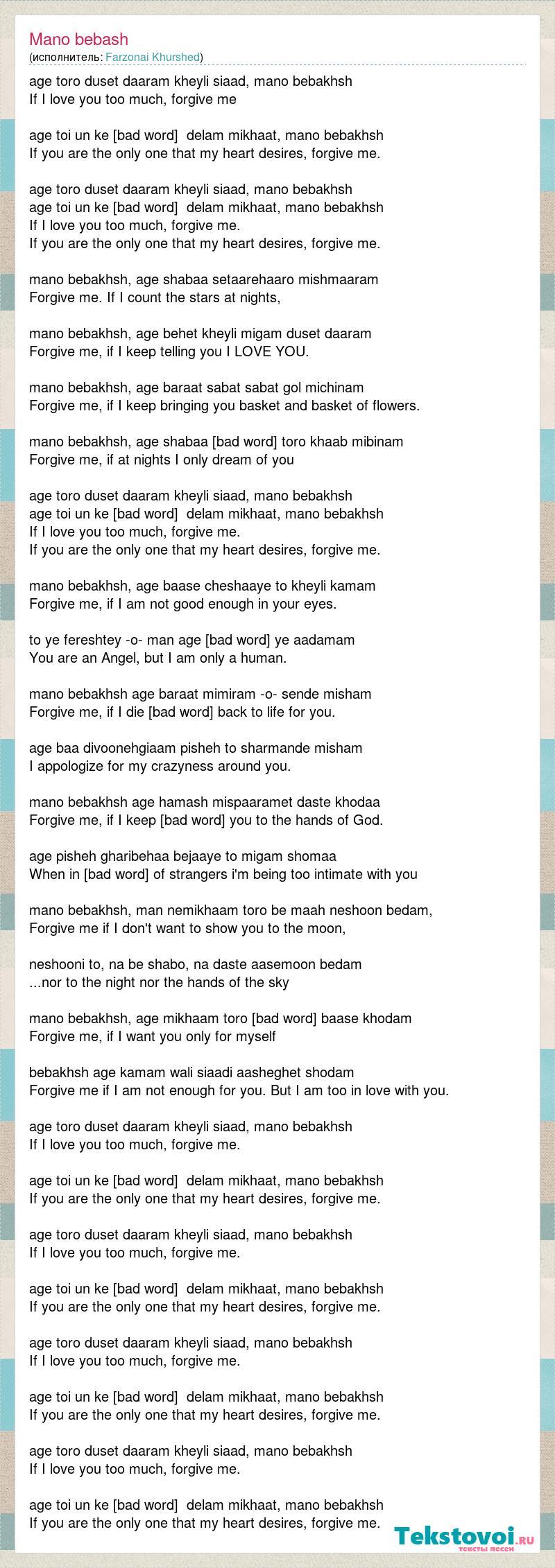 Farzonai Khurshed: Mano bebash слова песни