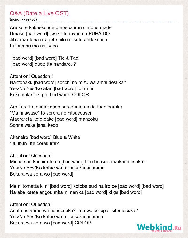 Q&A (Date a Live OST) слова песни