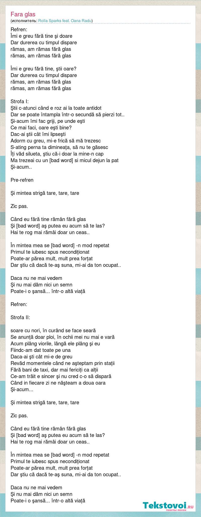 Rolla Sparks feat  Oana Radu: Fara glas слова песни