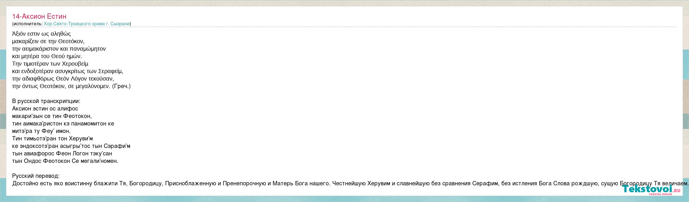 текст песни зын зын на русском перевод