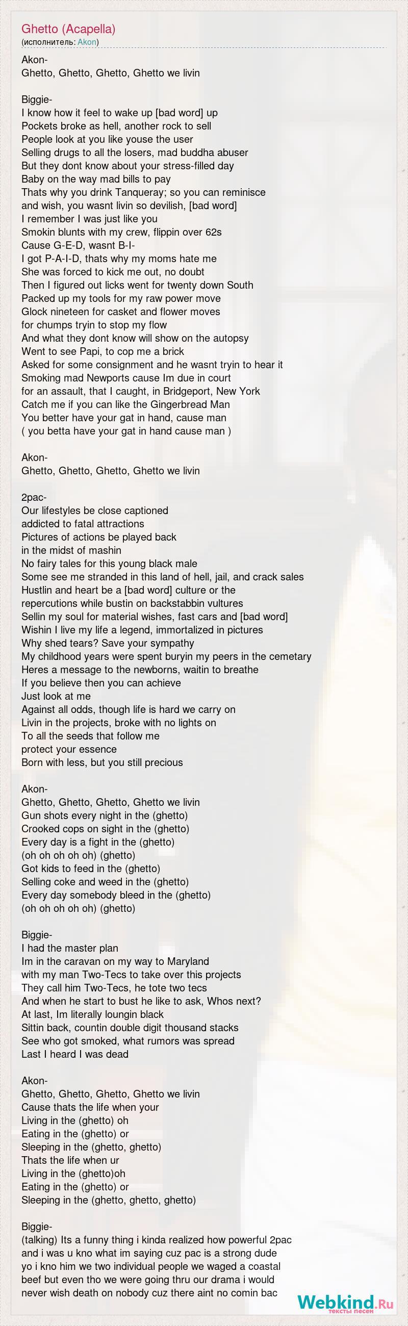 Akon: Ghetto (Acapella) слова песни