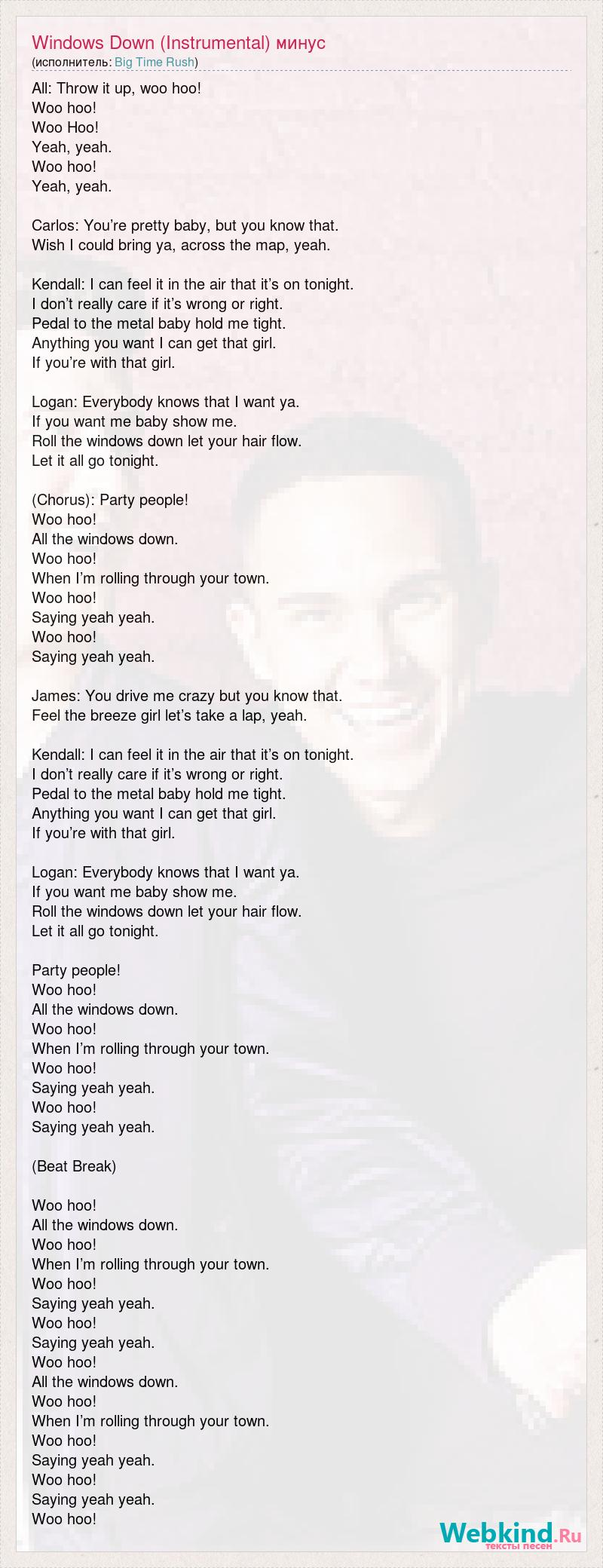 Big Time Rush: Windows Down (Instrumental) минус слова песни