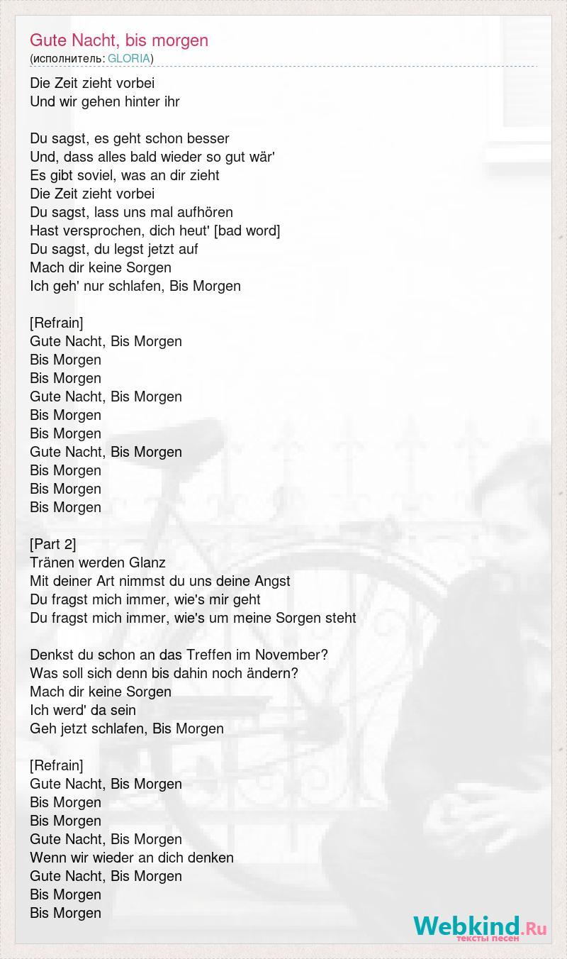 Gloria Gute Nacht Bis Morgen слова песни