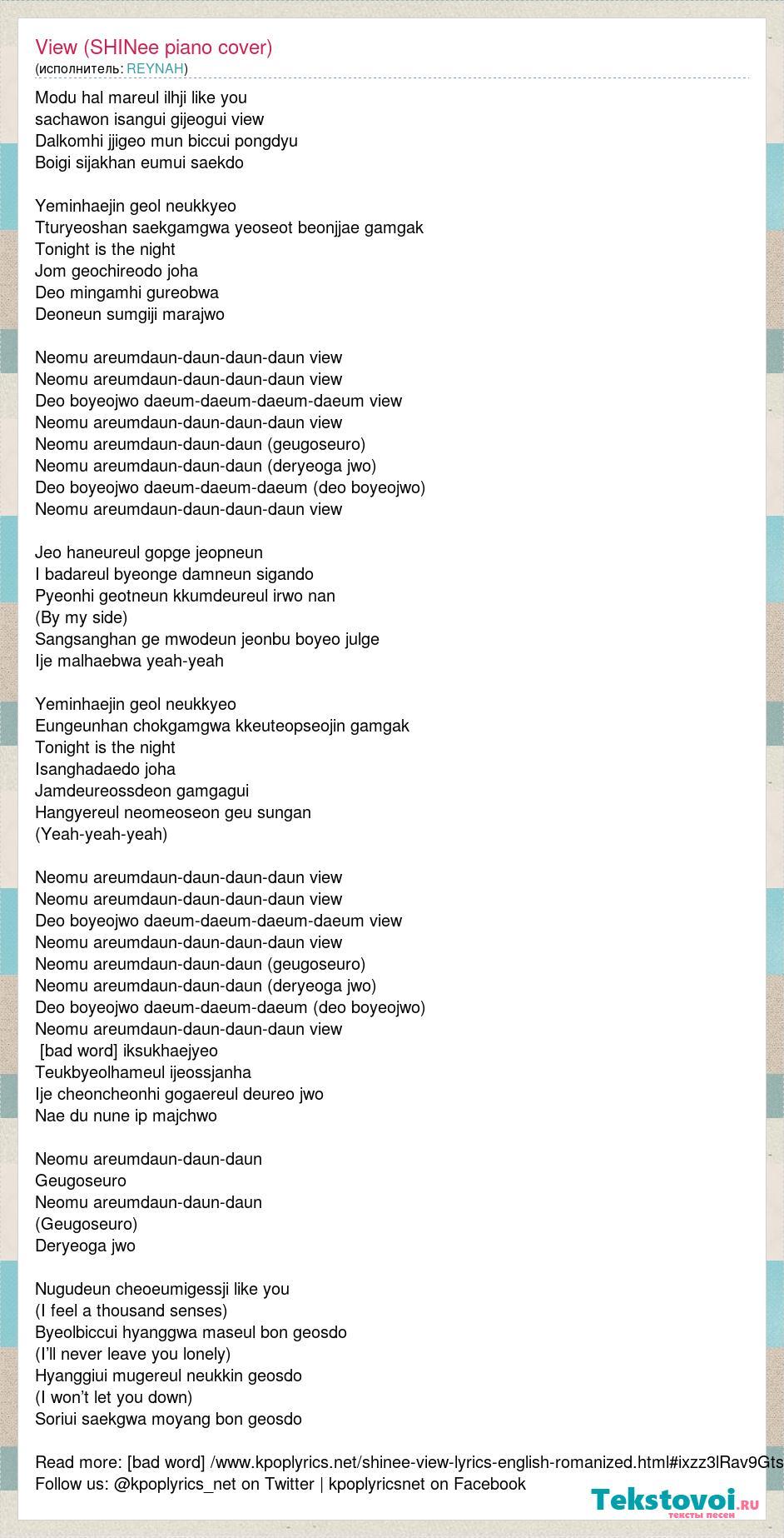 REYNAH: View (SHINee piano cover) слова песни