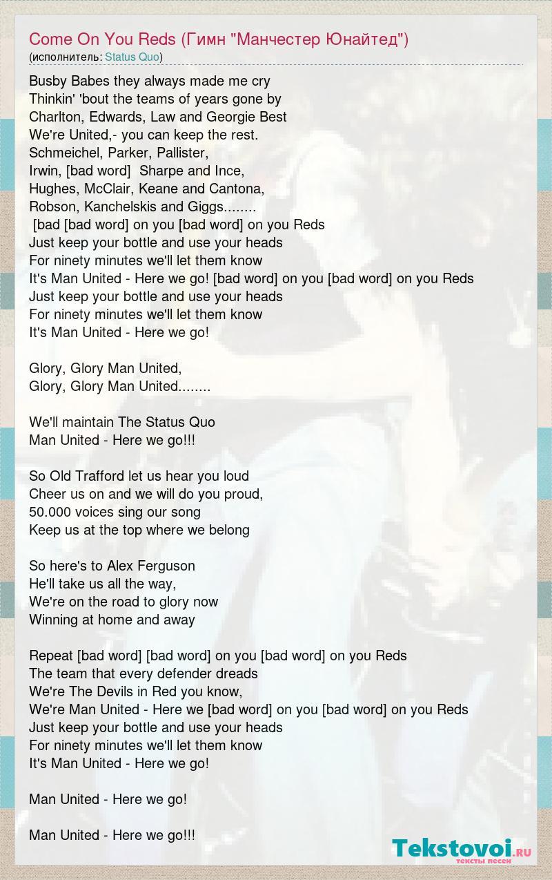 Манчестер юнайтед гимн слова