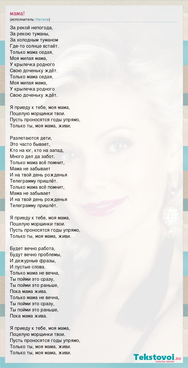 Текст песни с днём рождения милая моя