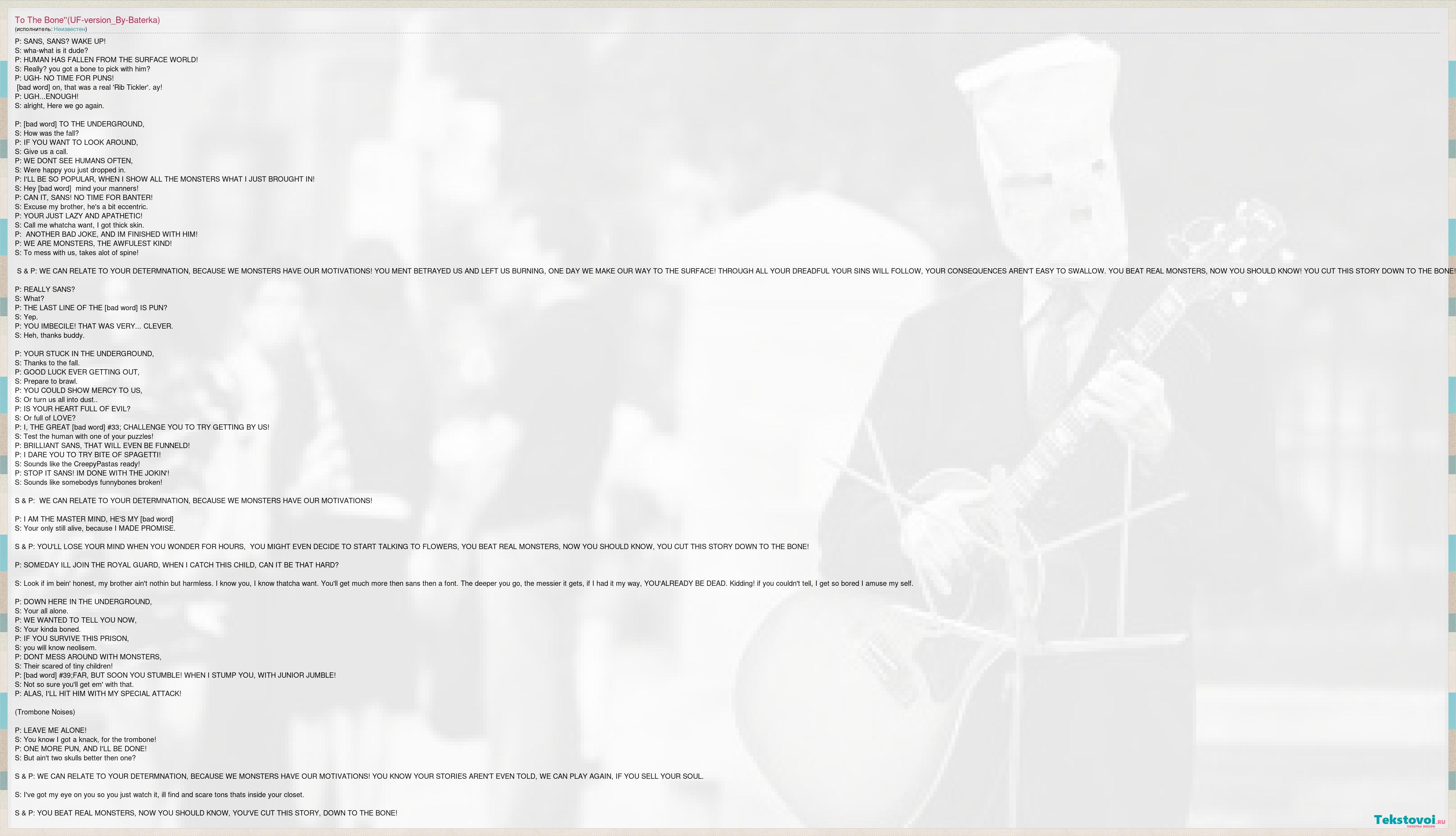 Неизвестен: To The Bone''(UF-version_By-Baterka) слова песни