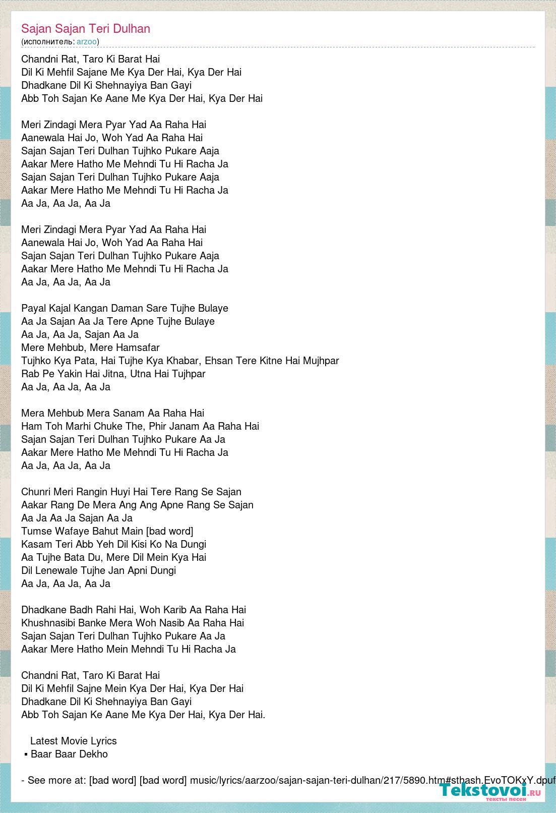 Sajan Sajan Teri Dulhan Sajaungi Mp3 Download Songs Pk