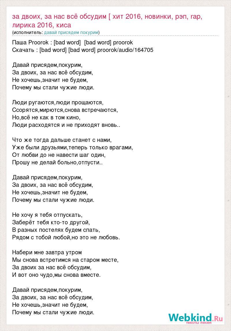 Паша proorok по дворам скачать песню в mp3, текст песни.