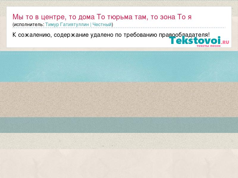 Скачать песни честныя в mp3 бесплатно – музыкальная подборка и.