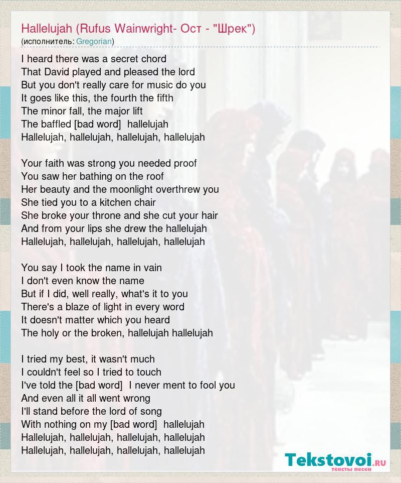 Gregorian: Hallelujah (Rufus Wainwright- Ост - \