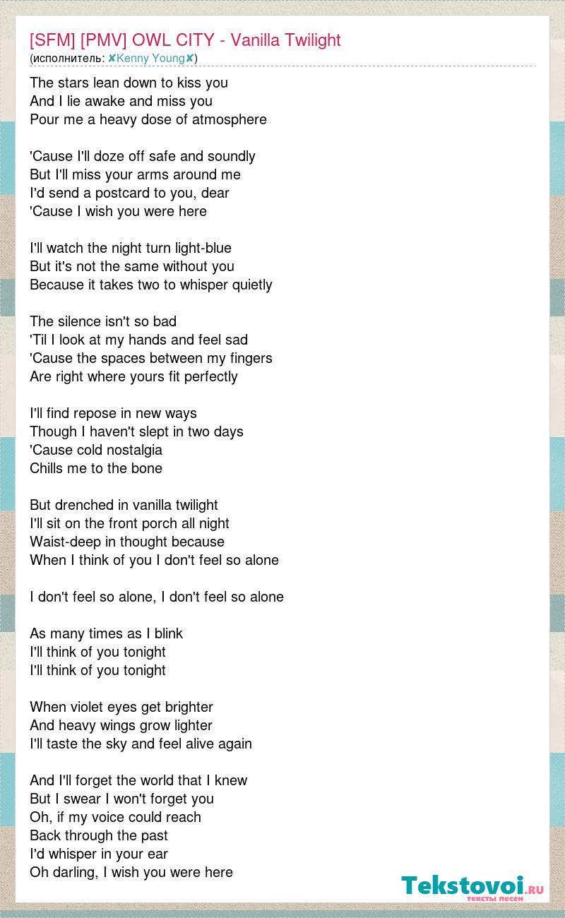 ✘Kenny Young✘: [SFM] [PMV] OWL CITY - Vanilla Twilight слова песни