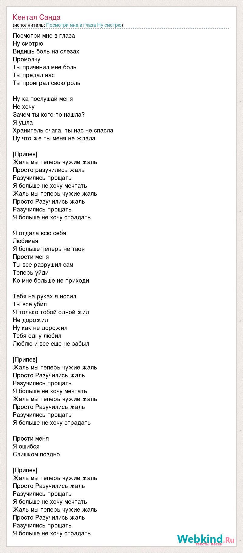 Тексты песен и слова песни на tekst-pesnicomтексты песен горячих хитов: клава кока - я устала коля коробов feat