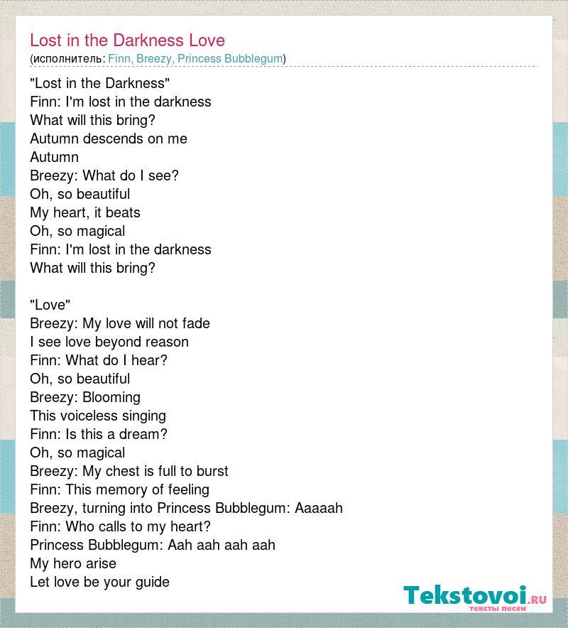 finn breezy princess bubblegum lost in the darkness love слова песни