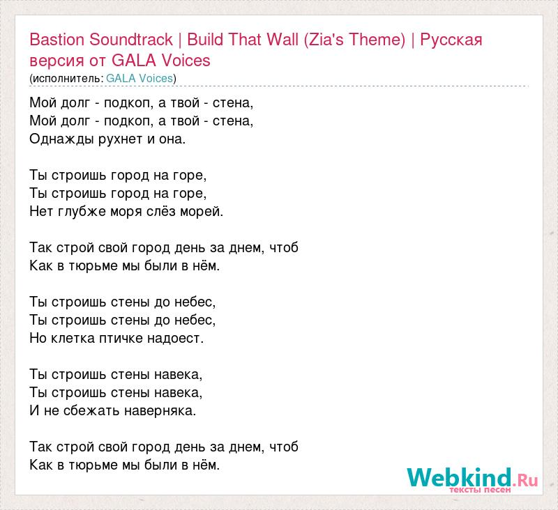 GALA Voices: Bastion Soundtrack | Build That Wall (Zia's