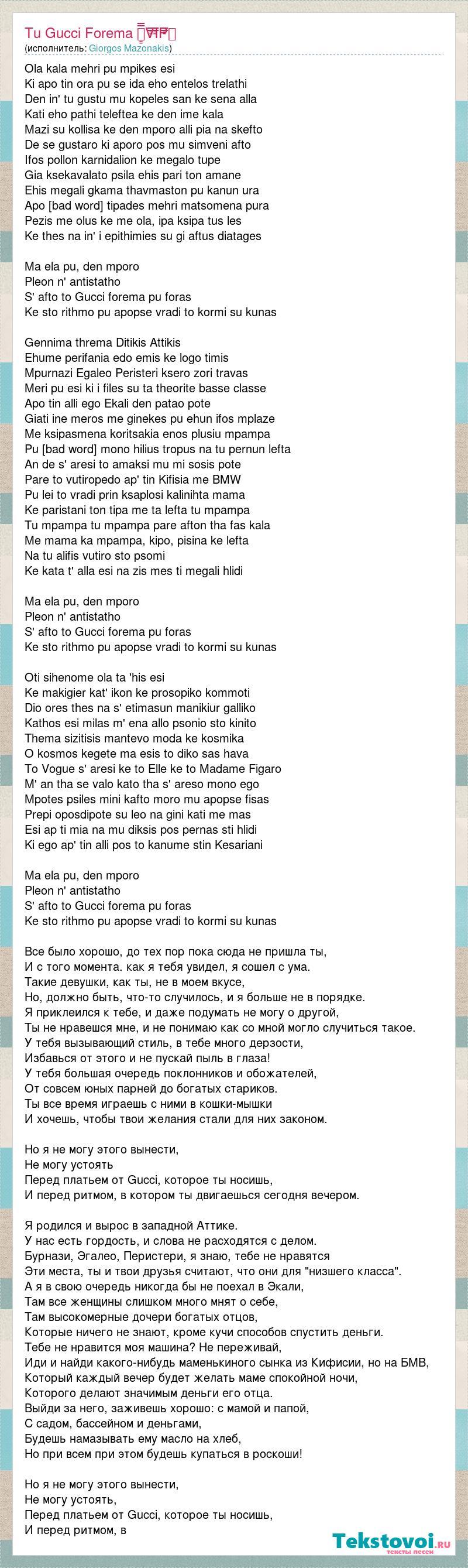 Giorgos Mazonakis  Tu Gucci Forema ۩͇̿V͇̿I͇̿P͇̿۩ слова песни 677f270e5f8