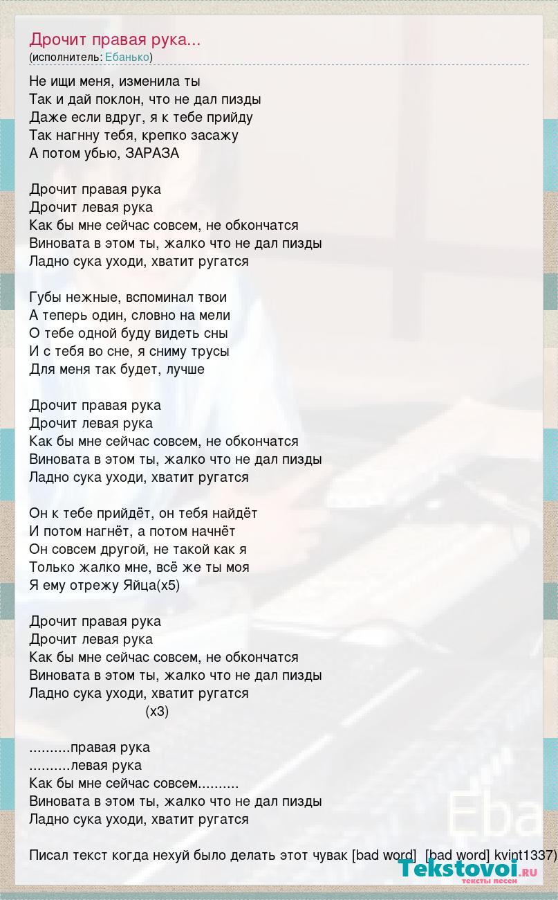 ebanko-drochit-levaya