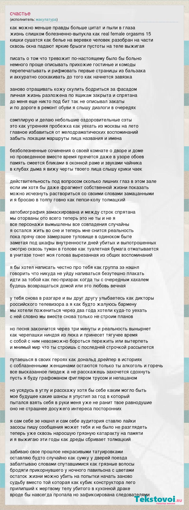 Макулатура тексты счастье положение о конкурсе по сбору макулатуры