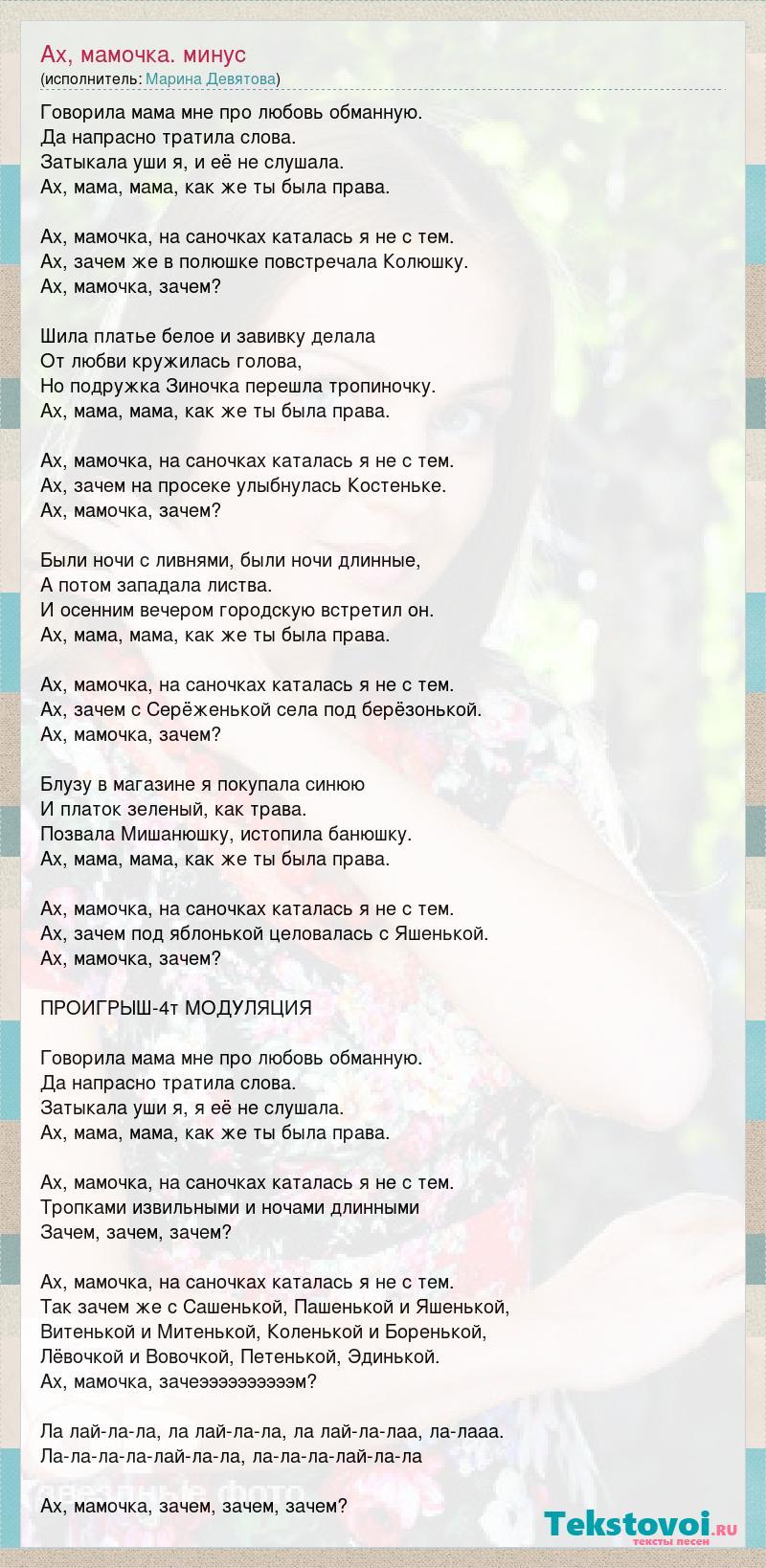 Песня ах мамочка на саночках мордюкова скачать бесплатно.