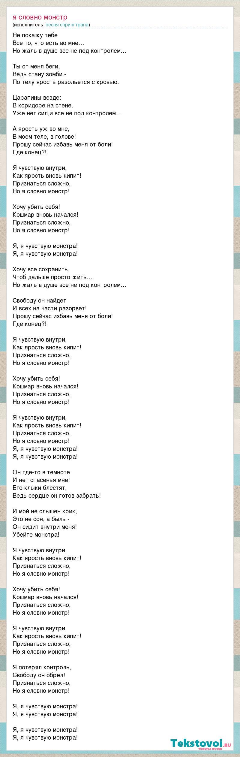 Скачать музыку skillet monster на русском языке.
