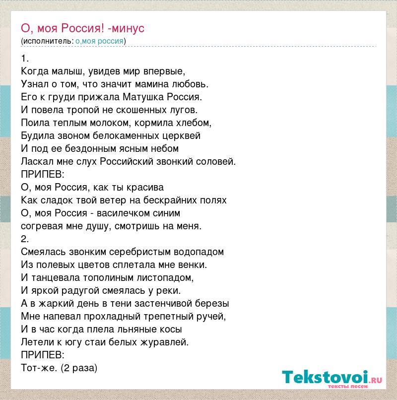 О моя россия минус [PUNIQRANDLINE-(au-dating-names.txt) 63