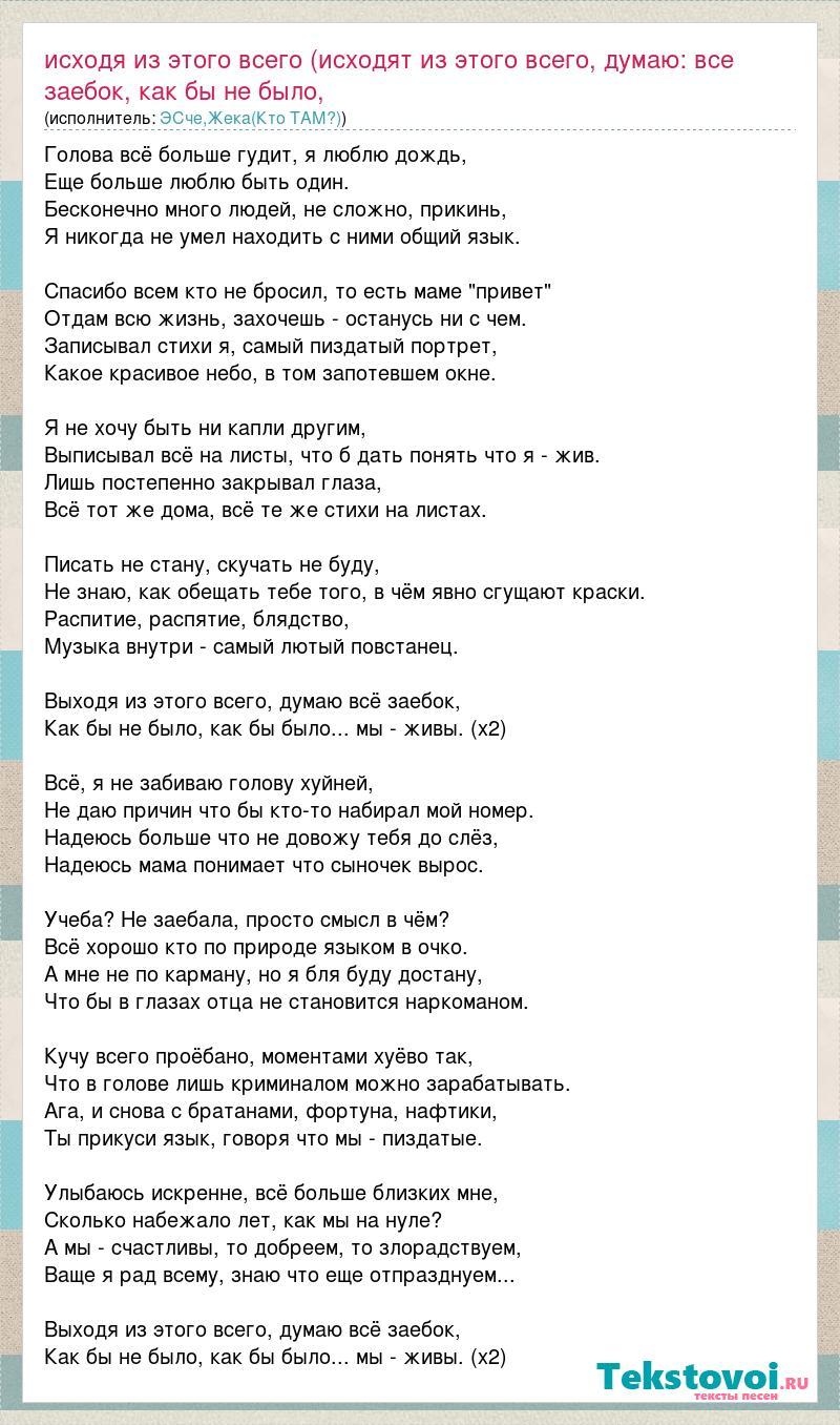 Пиздатый стихи