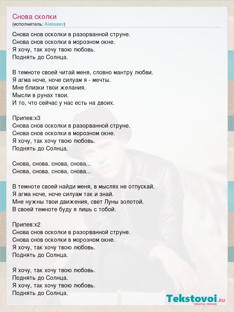 Alekseev снов осколки текст песни и слова, lyrics.