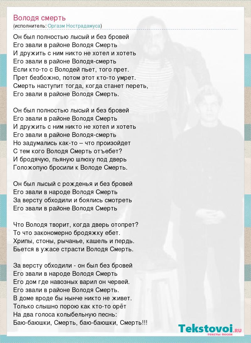Текст песен оргазма нострадамуса