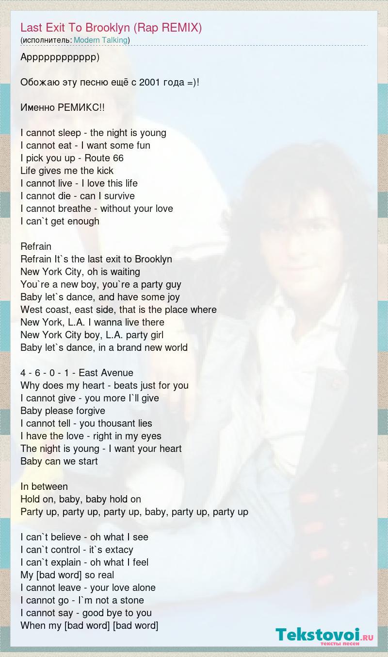 Modern Talking: Last Exit To Brooklyn (Rap REMIX) слова песни