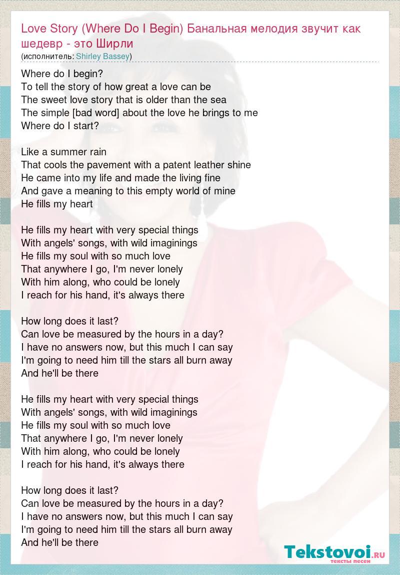 Shirley Bassey: Love Story (Where Do I Begin) Банальная